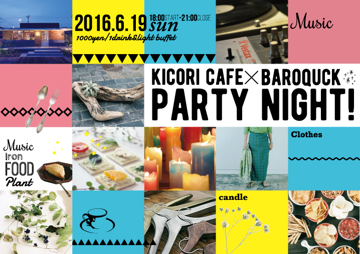 kikoriparty_event